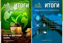 Мартовский выпуск аналитического блока журнала «АПК-Информ: ИТОГИ» доступен подписчикам