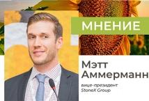 Пристегните ремни, в 2021 году будет чем торговать – Мэтт Аммерманн (АПК-Информ: ИТОГИ №4 (82))