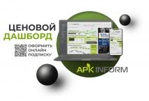 Новый продукт от АПК-Информ