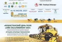 ДЕНЬ ПОЛЯ « JANADALA / GREENDAY 2021»: уровень и перспективы внедрения технологий цифровизации сельского хозяйства