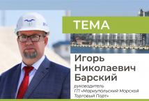 Мариупольский морской торговый порт имеет хорошие перспективы по наращиванию перевалки зерновых грузов – Игорь Барский