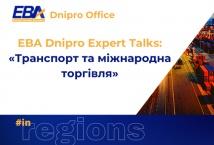 EBA Expert Talks в Днепре: «Транспорт и международная торговля»