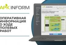 АПК-Информ запускает новый Дашборд – «Ход полевых работ»