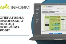 АПК-Інформ запускає новий Дашборд «Хід польових робіт»