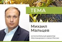 Тенденции развития масложировой отрасли России