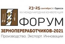 «Форум зернопереработчиков-2021» – три информационно насыщенных и увлекательных дня с экспертами рынка