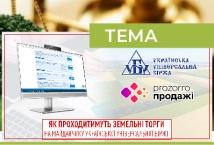 Как будут проходить земельные торги на площадке Украинской универсальной биржи