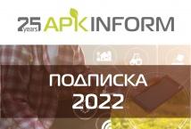 АПК-Информ подписка на 2022 год: платишь за 12 месяцев - получаешь 13