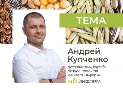 Украинский рынок семян: шаг в сторону развития локального производства