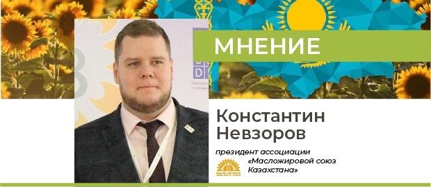 Торговля должна быть свободной, и чем свободнее, тем быстрее будет развиваться масложировая отрасль РК – Масложировой союз Казахстана (АПК-Информ: ИТОГИ №4 (82))