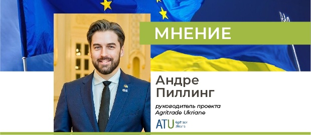 Для успешного сотрудничества с ЕС Украине необходимо улучшать качество продукции, порядочность бизнеса и навыки маркетинга – Agritrade Ukraine