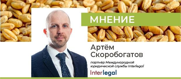 Развитие зернового рынка Украины – мнение юриста