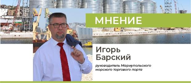 Планируем увеличить грузоперевалку на 1 миллион тонн - Игорь Барский