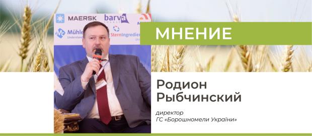 Сложный 2020/21 МГ приведет к очередной трансформации отрасли – «Борошномели України» (АПК-Информ: ИТОГИ №6 (84))