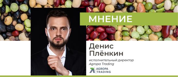 Глобальный рынок бобовых культур: курс на восстановление – Agropa Trading (АПК-Информ: ИТОГИ №6 (84))