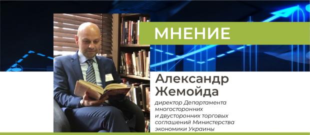 Украина на мировом продовольственном рынке: растущие амбиции нужно не только реализовать, но и подкреплять – Александр Жемойда (АПК-Информ: ИТОГИ №6 (84))