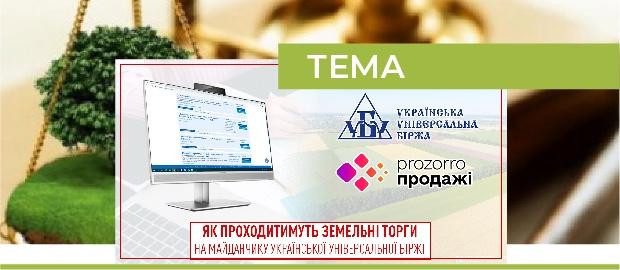 Як проходитимуть земельні торги на майданчику Української універсальної біржі